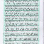 Read Holy Quran Para 27 Online - Read Quran in English Online at eQuranAcademy.com