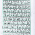 Read Holy Quran Para 17 Online - Read Quran in English Online at eQuranAcademy.com