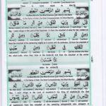 Read Holy Quran Para 30 Online - Read Quran in English Online at eQuranAcademy.com