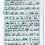 Read Holy Quran Para 5 Online - Read Quran in English Online at eQuranAcademy.com