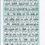 Read Holy Quran Para 6 Online - Read Quran in English Online at eQuranAcademy.com