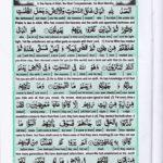 Read Holy Quran Para 7 Online - Read Quran in English Online at eQuranAcademy.comRead Holy Quran Para 7 Online - Read Quran in English Online at eQuranAcademy.com