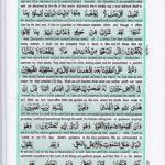 Read Holy Quran Para 7 Online - Read Quran in English Online at eQuranAcademy.com
