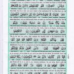 Read Holy Quran Para 9 Online - Read Quran in English Online at eQuranAcademy.comRead Holy Quran Para 9 Online - Read Quran in English Online at eQuranAcademy.comRead Holy Quran Para 9 Online - Read Quran in English Online at eQuranAcademy.com